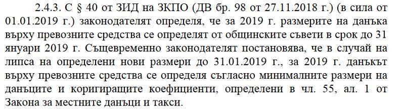Име:  danyk MPS Sofia.JPG Прегледи: 484 Размер:  68.7 Кб